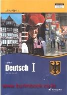 2015년판 8차 고등학교 독일어 1 교과서 (Deutsch 1) (경기도교육청 박현선)  (288-2)