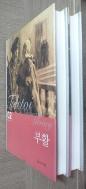 부활 세트 [전2권]  /새책수준  /사진의 제품   /상현서림 /☞ 서고위치 :Gi 1  *[구매하시면 품절로 표기됩니다]