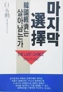 마지막 선택 - 한국경제는 살아남는가