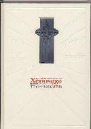 Xenosaga: Episode I Official Design Materials 설정자료집(ISBN 4757711646)
