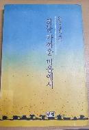하늘 가까운 마을에서 (1992년 초판) - 송영 장편소설  1992년 초판