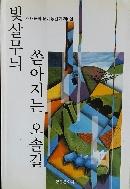 빛살무늬 쏟아지는 오솔길 -련대문학 문예동인회 제5집-
