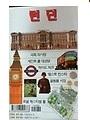런던(세계여행)