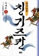 천년영웅 칭기즈칸1-8(완)