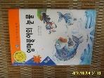여명출판사 / 엄마붕어의 눈물 / 이슬기 글. 김경아 그림 -99년.초판
