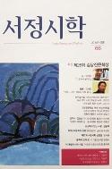 서정시학 2015년 여름 통권66호