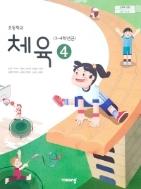 초등학교 체육 (3~4학년군) 4 (2015개정교육과정) (교과서)