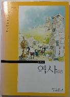 중학교 역사(상) 교과서 (전시본)