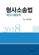 2018 형사소송법 최신기출문제 #