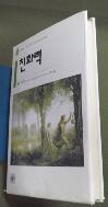 친화력(괴테전집 7)   /사진의 제품 /상현서림 /☞ 서고위치 :GJ 3  *[구매하시면 품절로 표기됩니다]