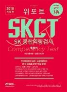 2018 개정판 위포트 SKCT SK종합역량검사 통합편 최신기출유형분석 + 실전 모의고사 (2018.03 발행)