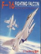 F-16 FIGHTING FALCON 파이팅팰콘 (WORLDWIDE FIGHTER)