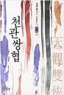 천관쌍협 1-8 완결 ☆북앤스토리☆