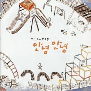 [미개봉] 정근 / 정근 동요 작품집 1 - 안녕 안녕 (미개봉)