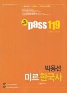 소방 방재직 Pass 119 박용선 미르 한국사
