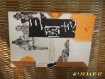 창비 / 삼국지 1 (전10권중 ..) / 나관중. 황석영 옮김 -설명란참조