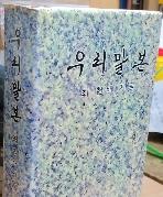 우리말본 (전1권)  /232