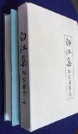 백강집 부:한포재집 (白江集 附:寒圃齋集)   [상현서림]  /사진의 제품  ☞ 서고위치:SR 1 * [구매하시면 품절로 표기됩니다]