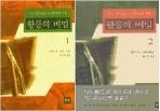 황릉의 비밀 1,2 (총2권 세트)