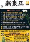 신동아 (2014년 6월호)