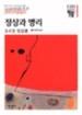 정상과 병리 (한길그레이트북스 010)