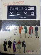 패션전문자료사전.일명 복식대사전.양장.박스있음 (무료배송)