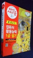 컴퓨터활용능력 1급 필기(2급 포함)(2017)(시나공)(시나공 시리즈 18)(전2권) 중 제2권 만  //사진의 제품  ☞ 서고위치:RO 5