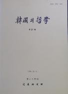 한국의 철학 (제27호)  / 사진의 제품중 해당권   / 상현서림  ☞ 서고위치:om 4 *[구매하시면 품절로 표기됩니다]