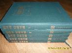 한국의 자원식물(1~5)(전5권)세트/1996년초판본 /실사진첨부/층2-베