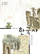 (고등학교) 한국사 /왕현종 [외 지음]