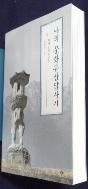 나의 문화유산답사기. 6 / 사진의 제품 / 상현서림  ☞ 서고위치:RE 2 *[구매하시면 품절로 표기됩니다]