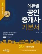 부동산공법(공인중개사 2차 기본서)(2017)(에듀윌)