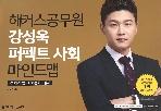 해커스 공무원 강성욱 퍼펙트 사회 마인드맵 [정치와 법, 사회문화, 경제]