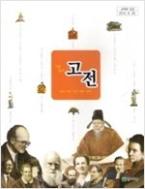 고등학교 고전 교과서 (천재교육,2009개정과정)