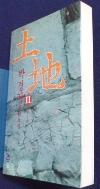 토지 11 / 사진의 제품  / 상현서림  ☞ 서고위치:gk 6 *[구매하시면 품절로 표기됩니다]