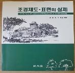 조경제도,표현의실제(초판본)/704