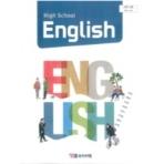 고등학교 영어 (HIGH SCHOOL ENGLISH) (2015개정교육과정)(교과서)