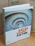 JSP프로그래밍  =사용감없는 최상급수준/실사진입니다