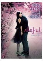 사랑니 [12년 10월 아트서비스 한국영화 할인행사] [1disc]