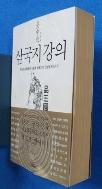 삼국지 강의 / 사진의 제품   / 상현서림 / :☞ 서고위치:MJ 3 * [구매하시면 품절로 표기됩니다]