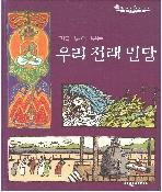 우리 전래 민담 - 미리 읽어 보는 (탄탄 우리 옛 이야기)   (ISBN : 9788955702175)