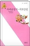 사씨남정기 서포만필 - 문인 김만중의 수필소설 평론집 3판1쇄