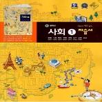 천재교육 중학교 중학사회 1 자습서 중등 (2017년/ 류재명) - 1학년~2학년