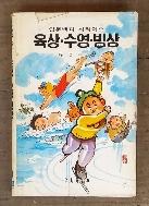 육상.수영.빙상[입문백과 시리이즈]-신동우그림.금성출판사 1984년발행