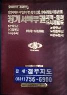 경기서북부권 지적.임야 도시개발도(축적1/6000)