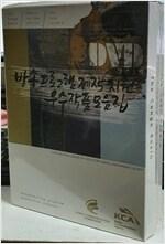 [DVD] 2010 방송프로그램 제작 지원 우수작품 모음집 (무료배송)