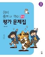 창비 평가문제집 중학교 국어2-2 (이도영) / 2015 개정 교육과정