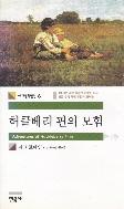 허클베리 핀의 모험 2007년 1판 25쇄