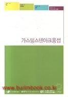 (상급)가스텅스텐아크용접 (신561-1)