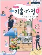 중학교 기술가정 1 교과서 (천재교과서-이춘식)